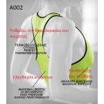 A002 - Αθλητικό Μπουστάκι με Διπλό Ύφασμα