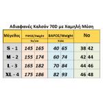 1003 - Αδιαφανές Καλσόν 70D με Χαμηλή Μέση