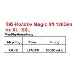 995-4 - Αδιαφανές Καλσόν Magic Lift 120D με Push-Up λαστέξ XXL