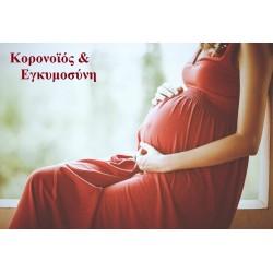 H Εγκυμοσύνη σε σχέση με τον κορονοϊό