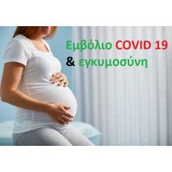 Τα εμβόλια κατά του κορωνοϊού παρέχουν προστασία κατά την εγκυμοσύνη