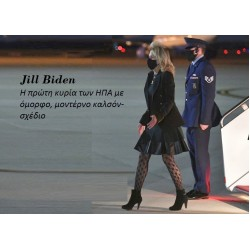 Jill Biden με διχτυωτό καλσόν
