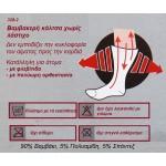 328-2 - Γυναικεία Βαμβακερή Κάλτσα Χωρίς Λάστιχο - 90% Βαμβάκι