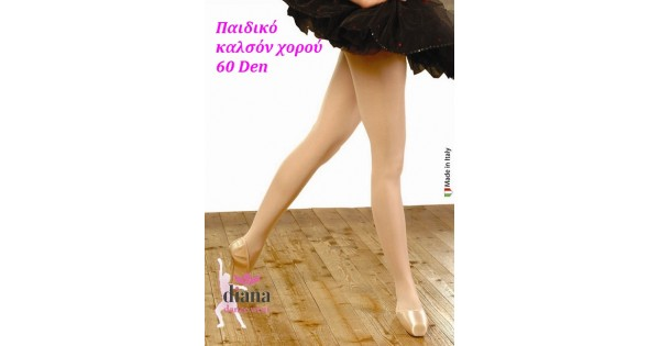 ccb78b47de1 Diana - Παιδικό Αδιαφανές Καλσόν Xορού 60Den με Πλέξη 3D