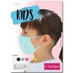 MASK04 - Παιδική Αντι-βακτηριακή μάσκα, πολλαπλών χρήσεων - 2 τεμ.