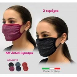 MASK11 - Αντι-βακτηριακή μάσκα πολλαπλών χρήσεων με διπλό ύφασμα- 2 τεμ.