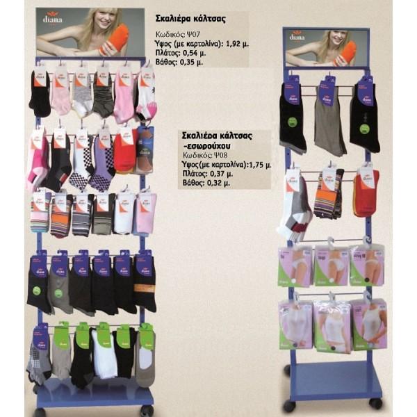 Ψ07-08   Σκαλιέρες κάλτσας & εσωρούχου